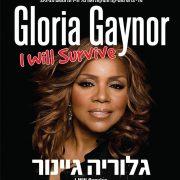 "Gloria Gaynor-2׳'׳œ׳•׳™׳"""
